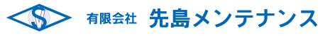 有限会社 先島メンテナンス【沖縄・石垣・八重山】